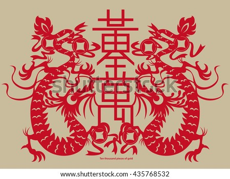 Chinese paper-cutting twins dragons with a Chinese charm inscription - ten thousand pieces of gold. It means wish people prosperity and wealth. - stock vector