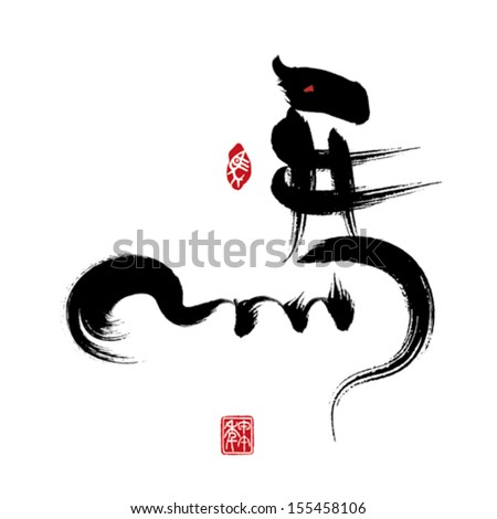 Chinese penmanship calligraphy: horse. Year of the Horse, Seal and Chinese meaning is: horse - stock vector
