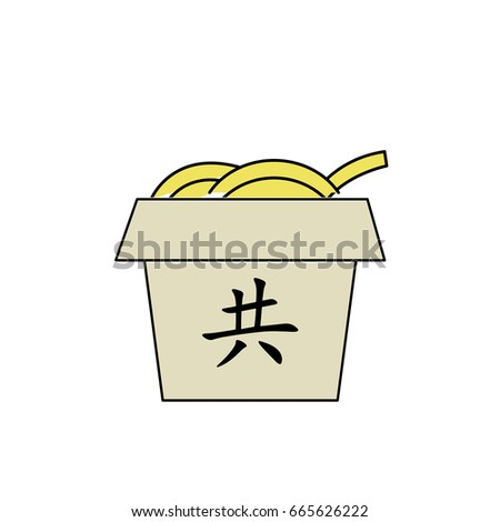 Chinese Restaurant Takeout Box Isolated On Stock Vector (2018 ...