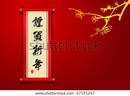 Chinese scroll with golden Plum blossom for Chinese New year - stock vector