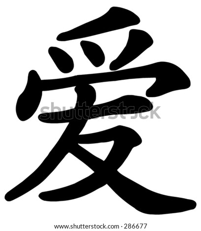 Chinese sign for love - stock vector