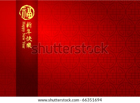 Chinese Spring Festival - Happy Chinese New Year - stock vector