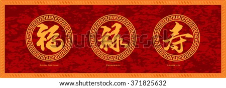 Chinese Symbol Calligraphy Ink Brush Strokes in Border Circle with Text of Good Fortune Prosperity and Longevity on Red Texture Background Vector Illustration