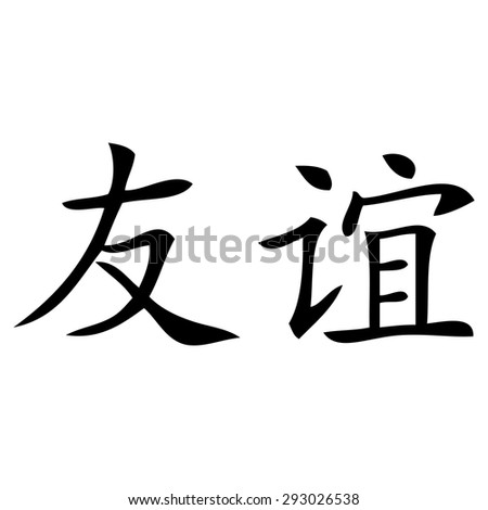 Chinese Symbol For Friends Image Collections Free Symbol Design Online