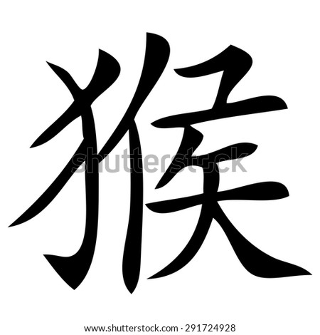 Chinese Symbol Monkey Stock Vector 291724928 Shutterstock
