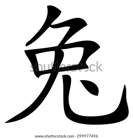 Pharmacy Symbol Medical Snake Cup Stock Vector 33521893 ...