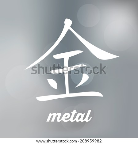 Chinese Symbol Five Elements Calligraphy Metal Stock Vector