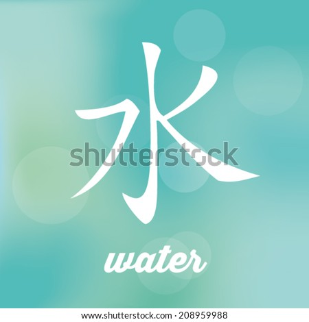 Chinese Symbol Five Elements Calligraphy Water Stock Vector Hd