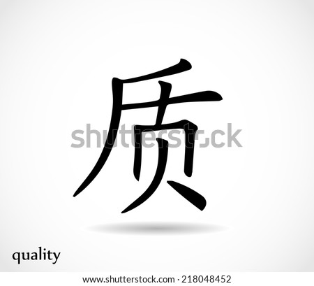Chinese symbol Quality vector