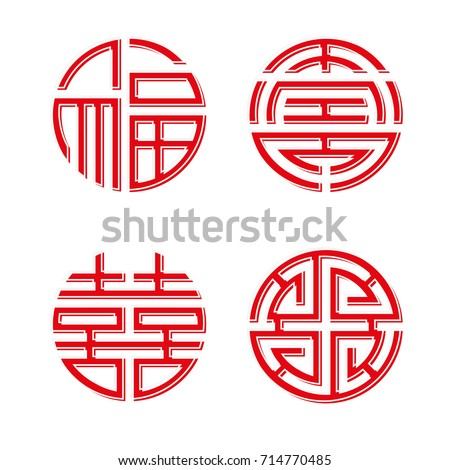 Chinese Symbols Translation Fast Wealth Good Stock Vector 714770485