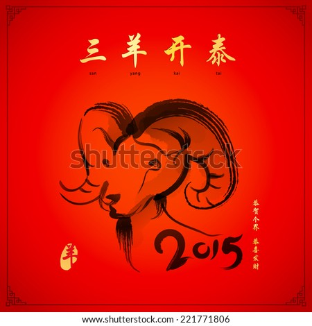 Chinese year of goat character design.  San yang kai tai (With the advent of spring begins prosperity), Gong he ge jie gong xi fa cai (Congratulations to all community with good fortune)