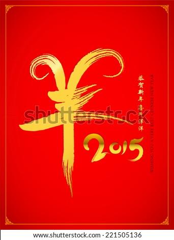 Chinese year of goat character design.  The character - Yang (Goat), Gong he sin nian (Congratulate a new year). Xi qi yang yang (Be full of joy).  - stock vector