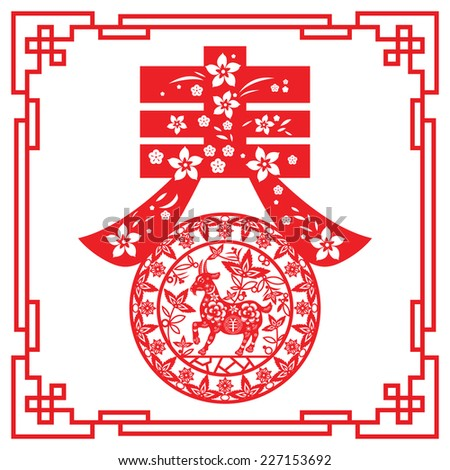 Chinese year of Goat made by traditional Chinese paper cut arts / Goat year Chinese zodiac symbol  - stock vector
