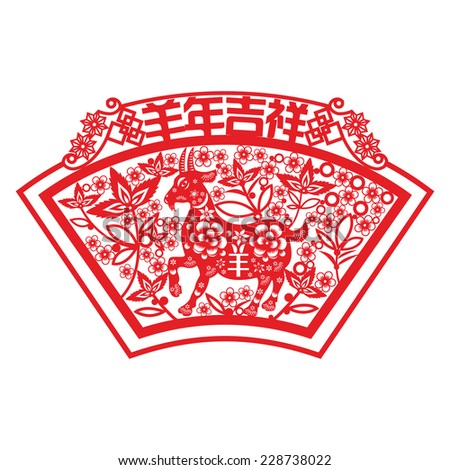 Chinese year of Goat made by traditional Chinese paper cut arts / Goat year Chinese zodiac symbol / Chinese character for Translation:Auspicious Year of the Goat  - stock vector