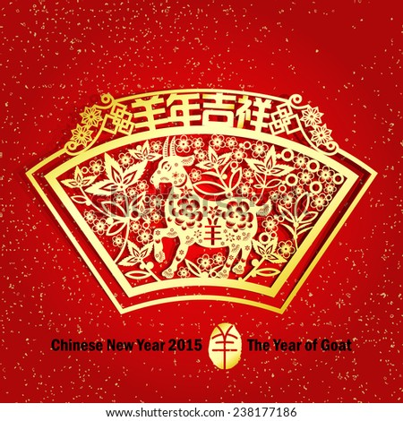Chinese year of Goat made by traditional Chinese paper cut arts / Goat year Chinese zodiac symbol / Chinese character for Translation:Auspici ous Year of the Goat  - stock vector