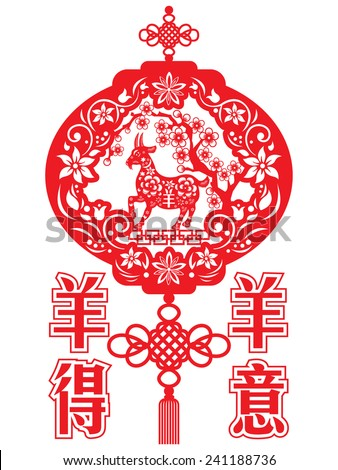 Chinese year of Goat made by traditional Chinese paper cut arts / Goat year Chinese zodiac symbol / Chinese character for Translation:immensely proud  - stock vector