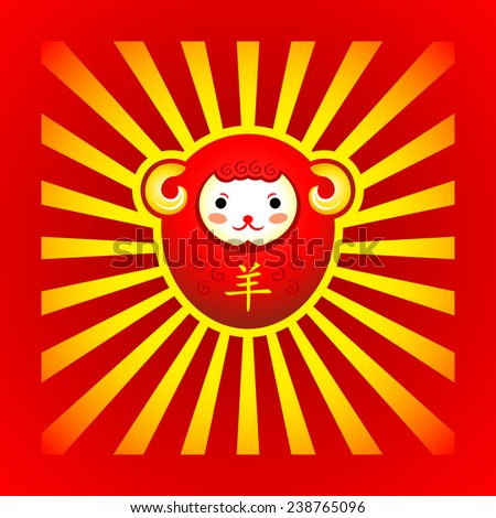 Chinese 2015 Year of Goat symbol over golden rays - stock vector