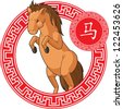 Chinese Zodiac Animal - Horse - stock vector