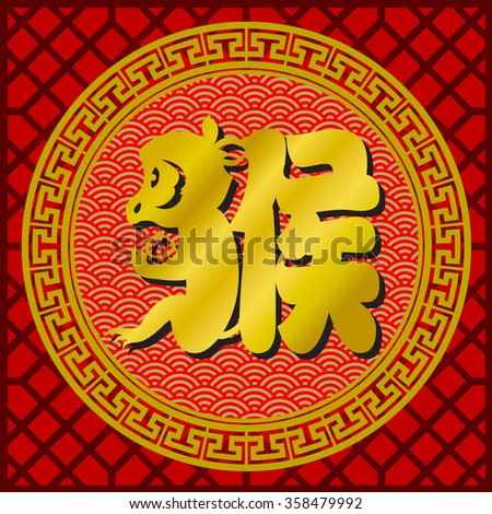 Chinese zodiac design: monkey. Calligraphy translation: monkey. - stock vector