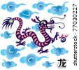 Chinese Zodiac - Dragon Design - stock vector