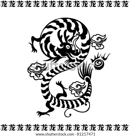 Chinese Zodiac - Dragon Design in 8 shape - stock vector