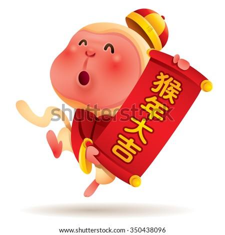 Chinese Zodiac - Monkey. Chinese New Year. Translation: An auspicious year of the monkey. - stock vector