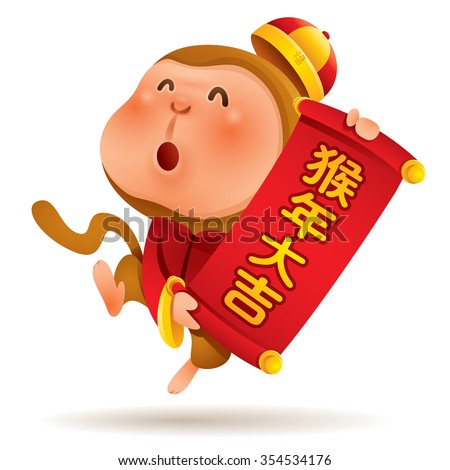Chinese Zodiac - Monkey. Chinese New Year. Translation : An auspicious year of the monkey.  - stock vector