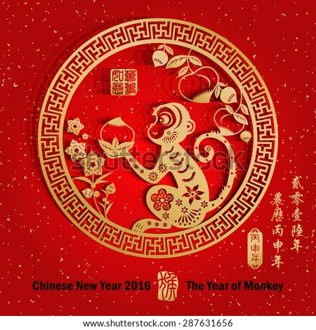 Chinese zodiac: monkey Chinese paper cut arts / Gold stamps which on the attached image Translation: Everything is going very smoothly / Chinese wording translation:2016 year of the monkey