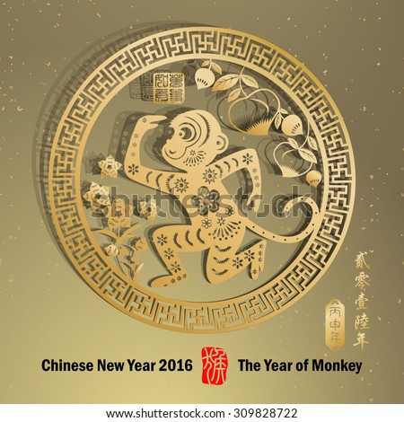 Chinese zodiac: monkey Chinese paper cut arts / Gold stamps which on the attached image Translation: Everything is going very smoothly / Chinese wording translation:2016 year of the monkey  - stock vector