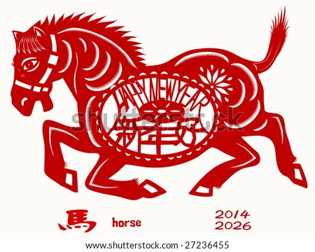 Chinese Zodiac of Horse Year. Three Chinese characters on the horse's body mean happy new year, it sounds like SHEEN NANE HOW in Chinese, and horse is pronounced MA in Chinese. - stock vector