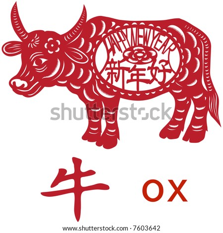 Chinese Zodiac of Ox Year. 2009 will be Ox year. Three Chinese characters on the ox's body mean happy new year, it sounds like SHEEN NANE HOW in Chinese, and ox is pronounced NEW in Chinese. - stock vector