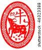Chinese zodiac ox - stock vector