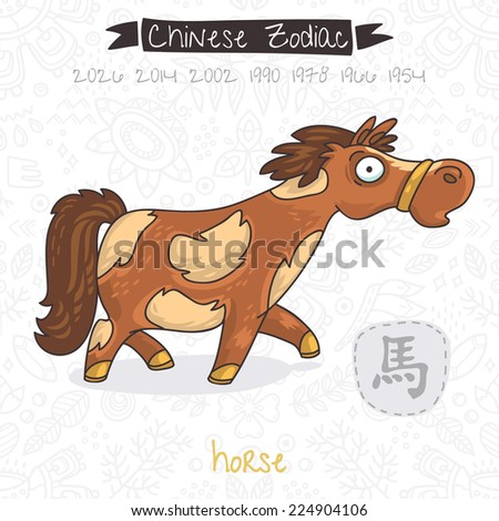 Chinese Zodiac. Sign Horse. Vector illustration - stock vector