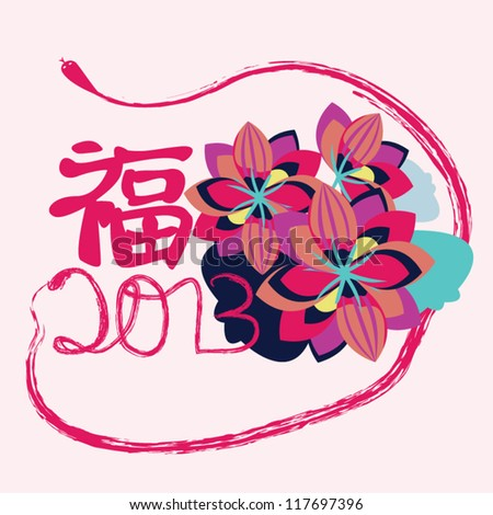 """Chinese zodiac snake surrounding chinese words """"Fu"""" with colorful flower for lunar new year/chinese new year greeting. It means prosperous and happiness. - stock vector"""
