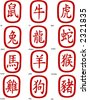 Chinese zodiac symbols - vector illustration. Easy to edit. - stock vector