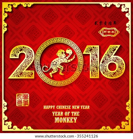 Chinese zodiac: 2016 Year of the monkey / Stamps which on the attached image Translation: Everything is going very smoothly / Chinese wording translation:2016 year of the monkey