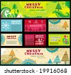 Christmas banners, vector. To see similar, please VISIT MY GALLERY. - stock vector