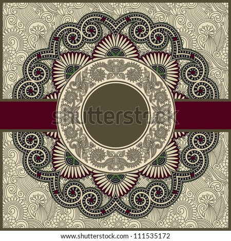 circle floral ornamental  vintage template - stock vector