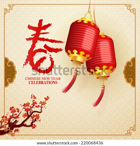 "Classic Chinese new year background. Chinese character - ""Chun"" - Spring. - stock vector"