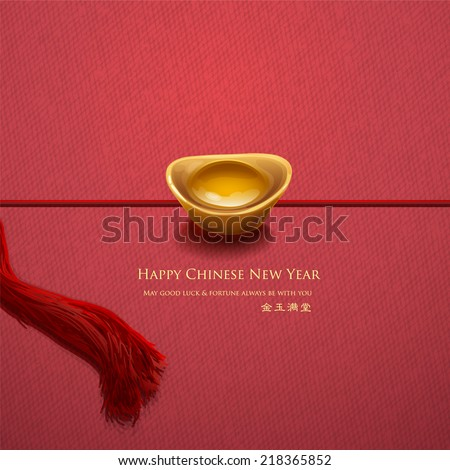 "Classy Chinese new year card. Image show ancient Chinese money/currency. The character ""Jin yu man tang"" - Wealthy & best prosperous. - stock vector"