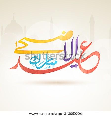 Colorful arabic calligraphy text Eid-Ul-Azha Mubarak on mosque silhouette background for muslim community festival of sacrifice celebration. - stock vector
