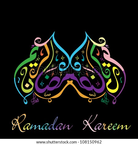 Colorful Arabic Islamic text Ramadan Kareem. EPS 10. - stock vector