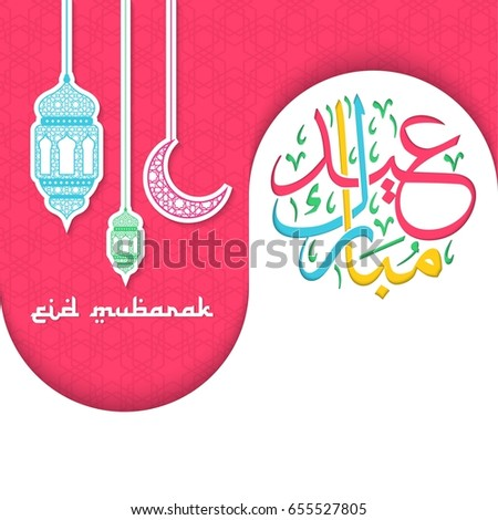Must see Dubai Eid Al-Fitr Decorations - stock-vector-colorful-eid-mubarak-or-eid-al-fitr-template-design-holy-day-for-muslim-and-islamic-people-vector-655527805  Collection_139267 .jpg