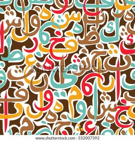 Colorful seamless pattern ornament Arabic calligraphy of text Eid Mubarak concept for muslim community festival Eid Al Fitr(Eid Mubarak)(Translation: thank god) - stock vector