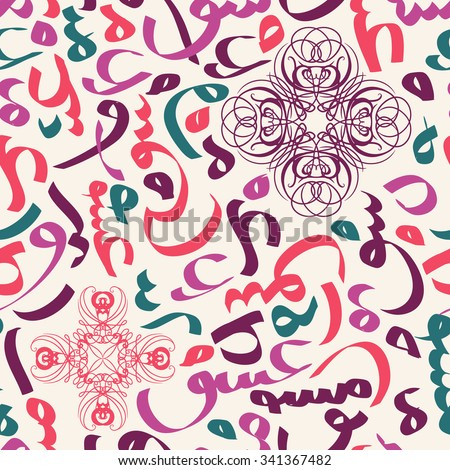 Arabic Letters Stock Photos Images Pictures Shutterstock