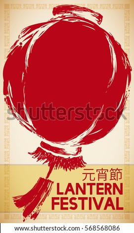 Commemorative design for Lantern -or Yuanxiao-  Festival (written in traditional Chinese) with beautiful hand drawn chinese lantern in red brushstrokes over a scroll.