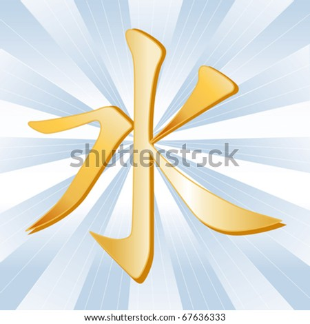 Confucian Symbol. Golden icon of Confucian tradition on a sky blue background with rays. EPS8 compatible.