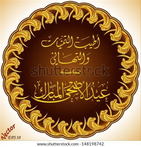 congratulations and best wishes on the occasion of Eid al- Adha - stock vector