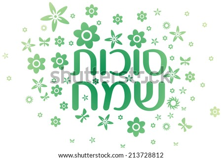 Congratulations for Sukkot - calendar Jewish Holiday - stock vector
