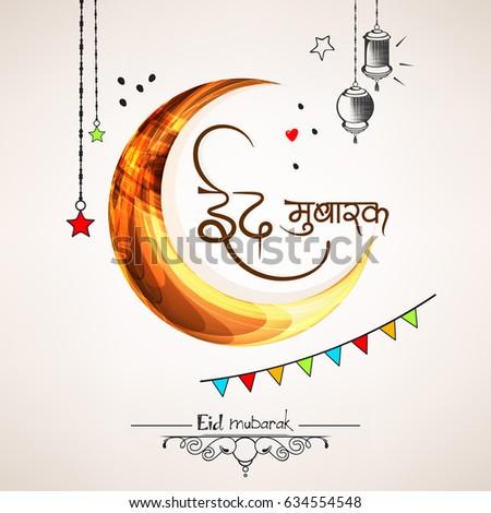 Creative abstract design eid moon hindi stock vector 634554548 creative abstract design for eid moon with hindi text eid mubarak on decorative doodle m4hsunfo